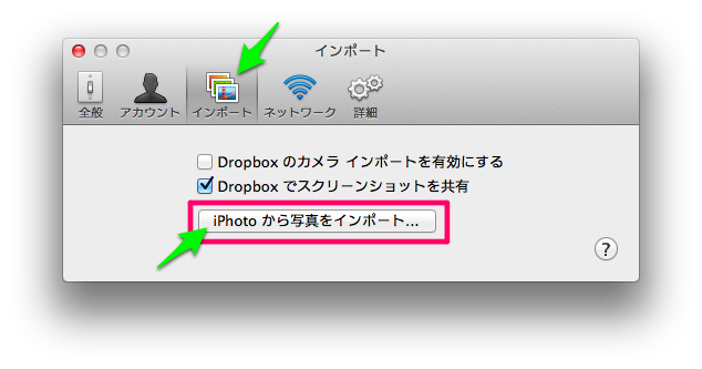Dropbox > 設定 > インポート