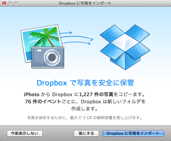 【Dropbox】iPhotoから写真をインポートして、最大3GBのボーナス領域を獲得しよう!