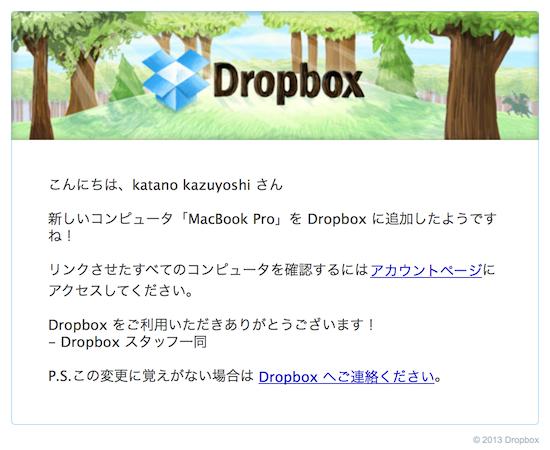 Gmail - Dropbox に新しいコンピュータをリンクしました