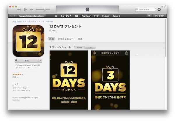 【2013 - 2014】iTunes Store「12 DAYS プレゼント」Appをダウンロードして、無料プレゼントを毎日ゲットしよう!