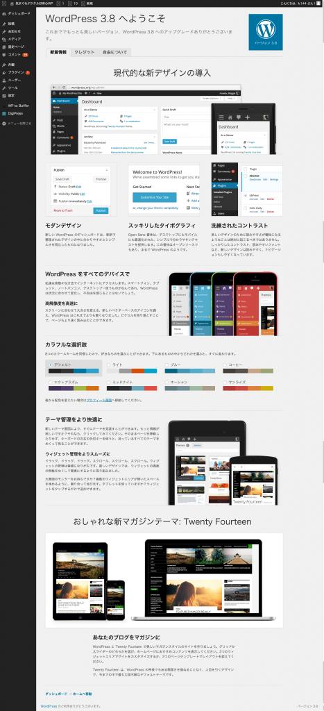 WordPress 3.8 登場!!ダッシュボードが一新され、スタイリッシュにドレスアップ