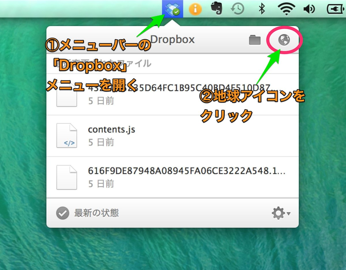 Dropboxクラウドに接続