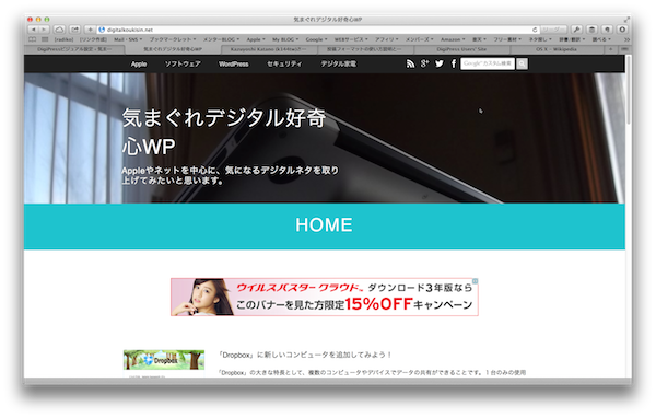 気まぐれデジタル好奇心WP-1