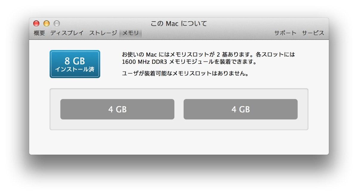 この Mac について-4