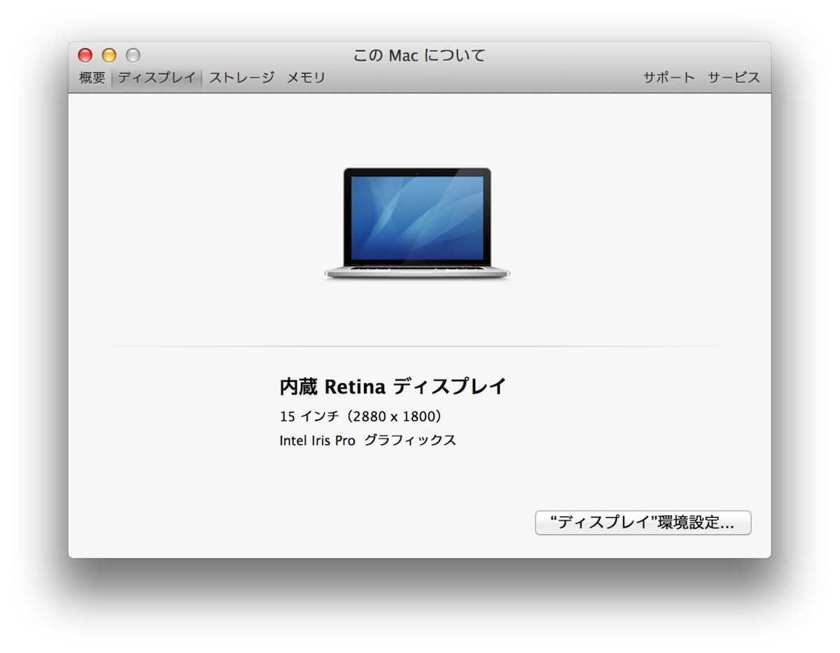 この Mac について-2