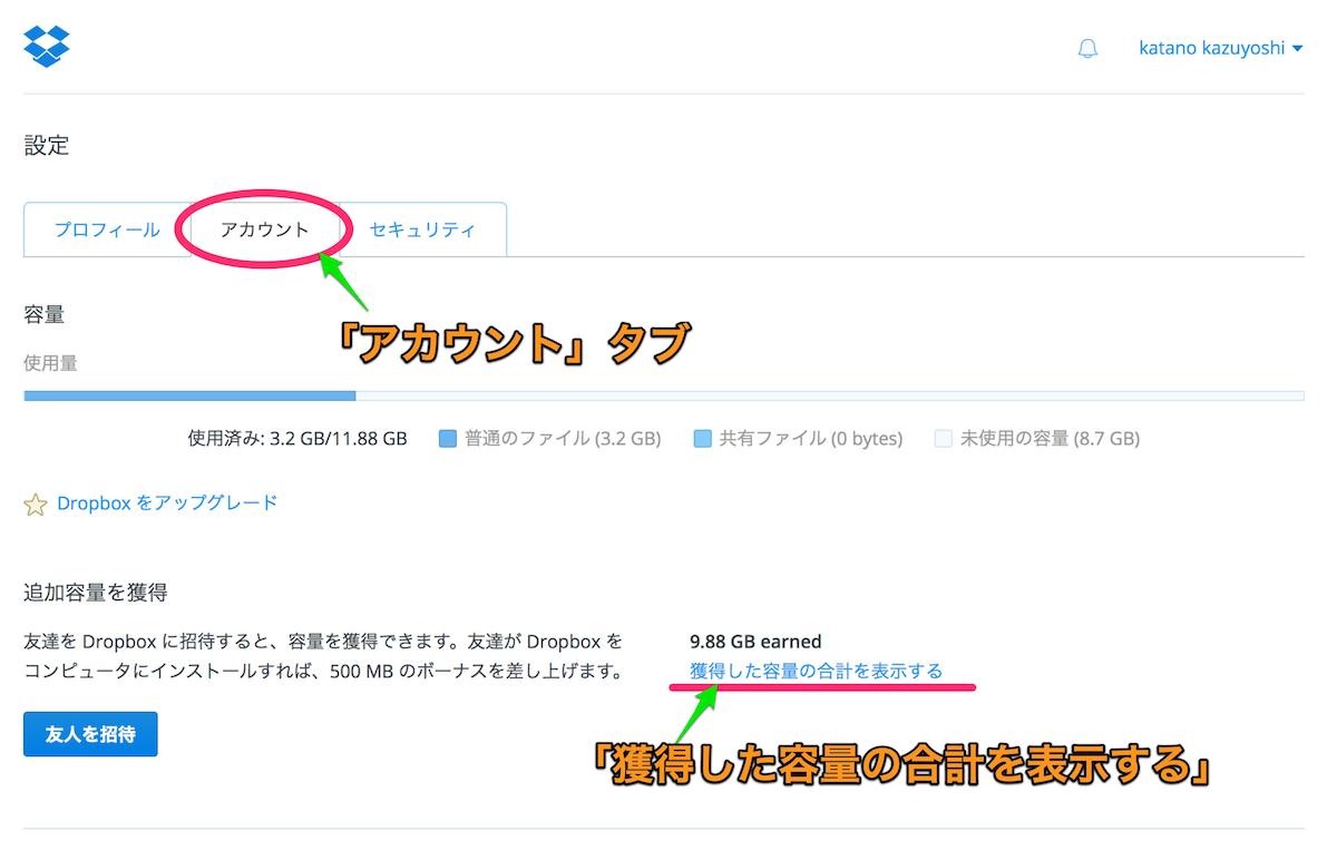 Dropbox > 設定 > アカウント