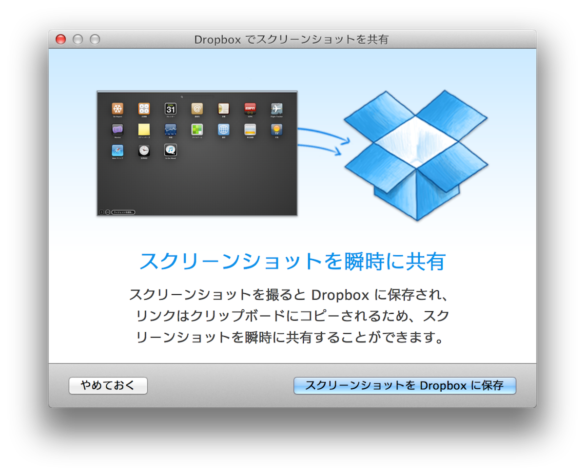 【Dropbox】v2.4のメジャーアップデートで追加された「スクリーンショット保存」機能