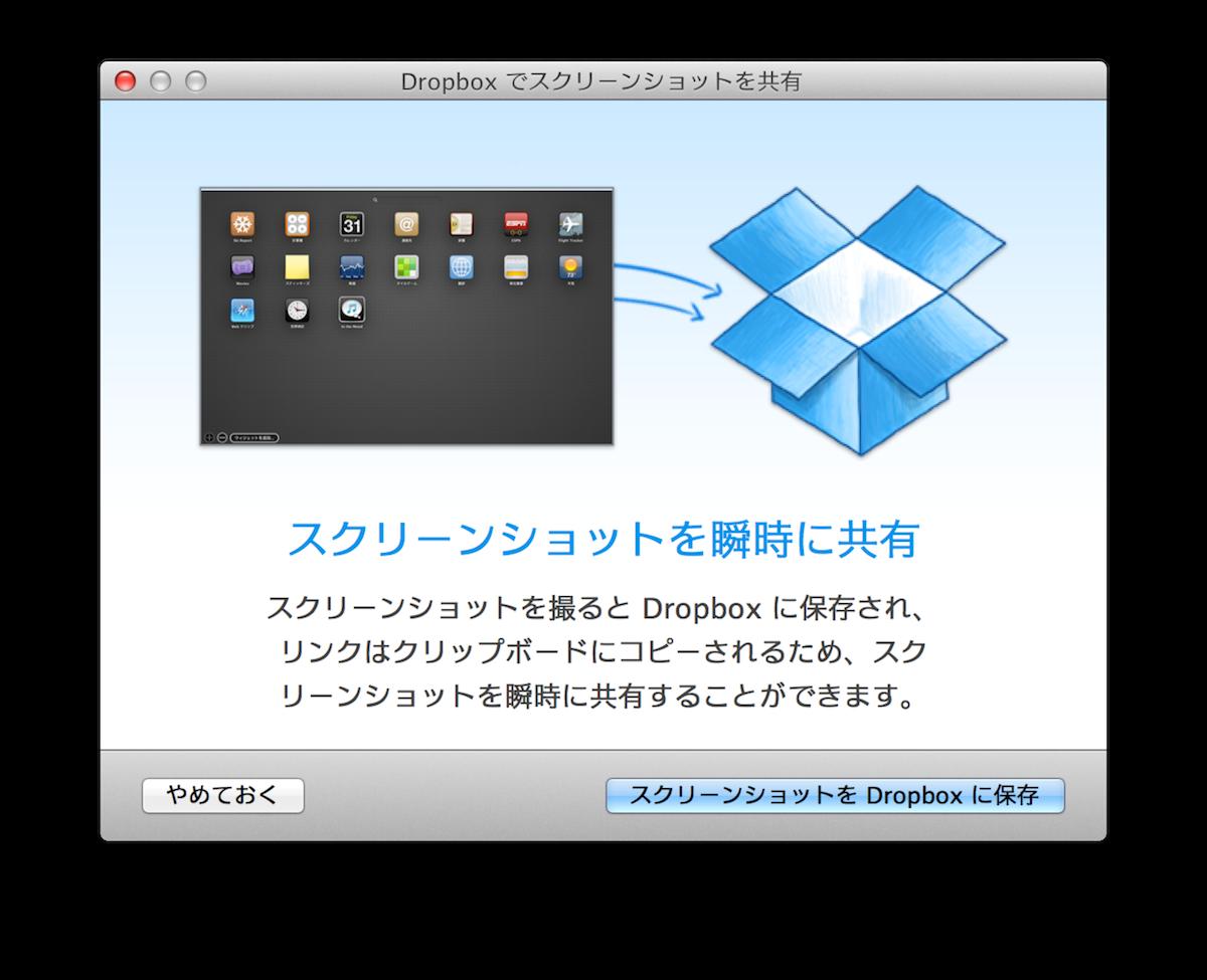 Dropbox でスクリーンショットを共有