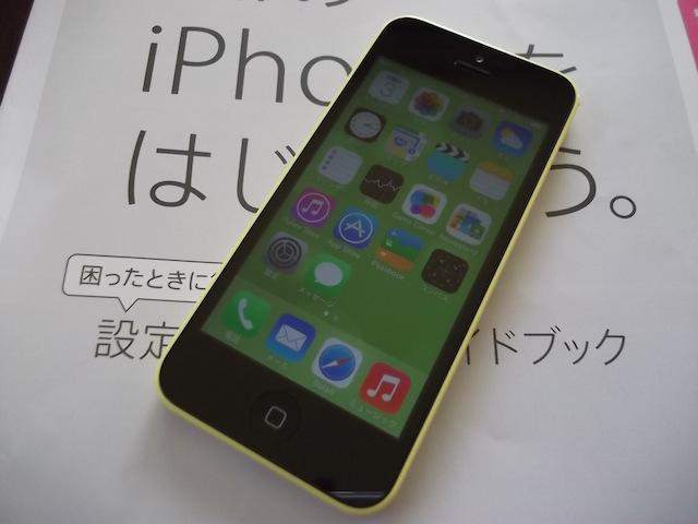 はじめての「iPhone」アドレス帳移行で一苦労、リンクの有効性が確認できないときは落ち着いて対応しよう。