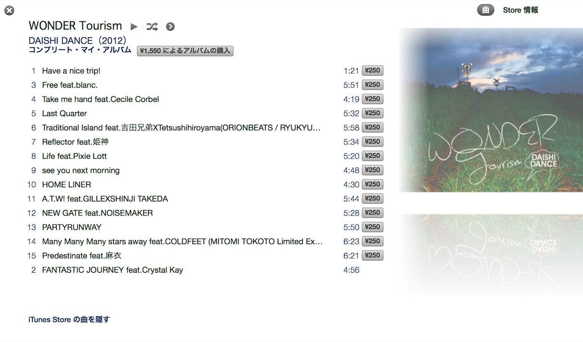 「WONDER Tourism / DAISHI DANCE」から「FANTASTIC JOURNEY feat.Crystal Kay」を購入