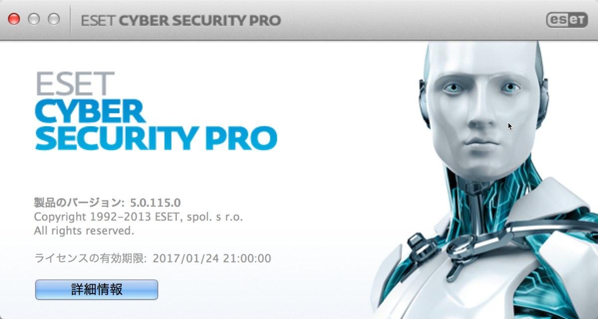 「ESETセキュリティソフト」を1年間無料で試せるチャンス!!