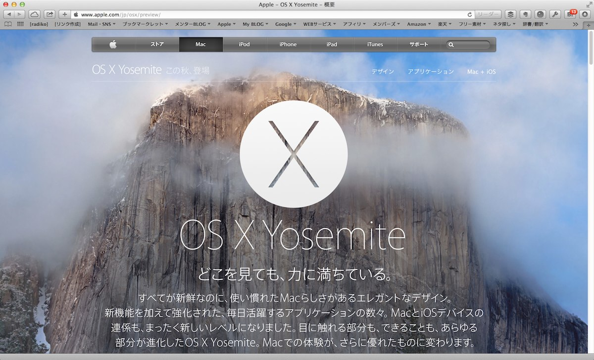 Apple - OS X Yosemite - 概要