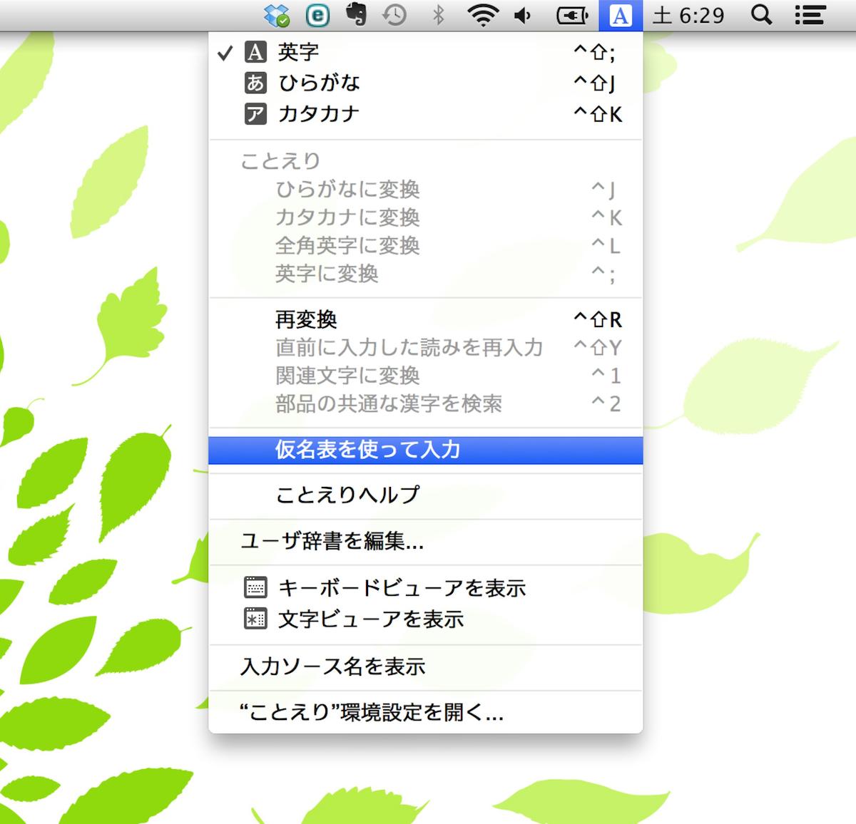 【OS X】Macのことえりで、半角カタカナを入力する方法