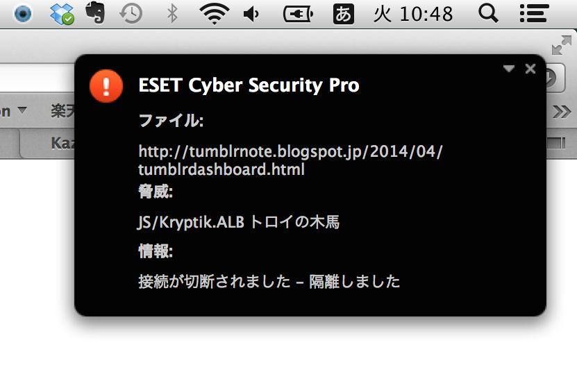 【ESET】ESETが「トロイの木馬」の脅威を検出しました!!