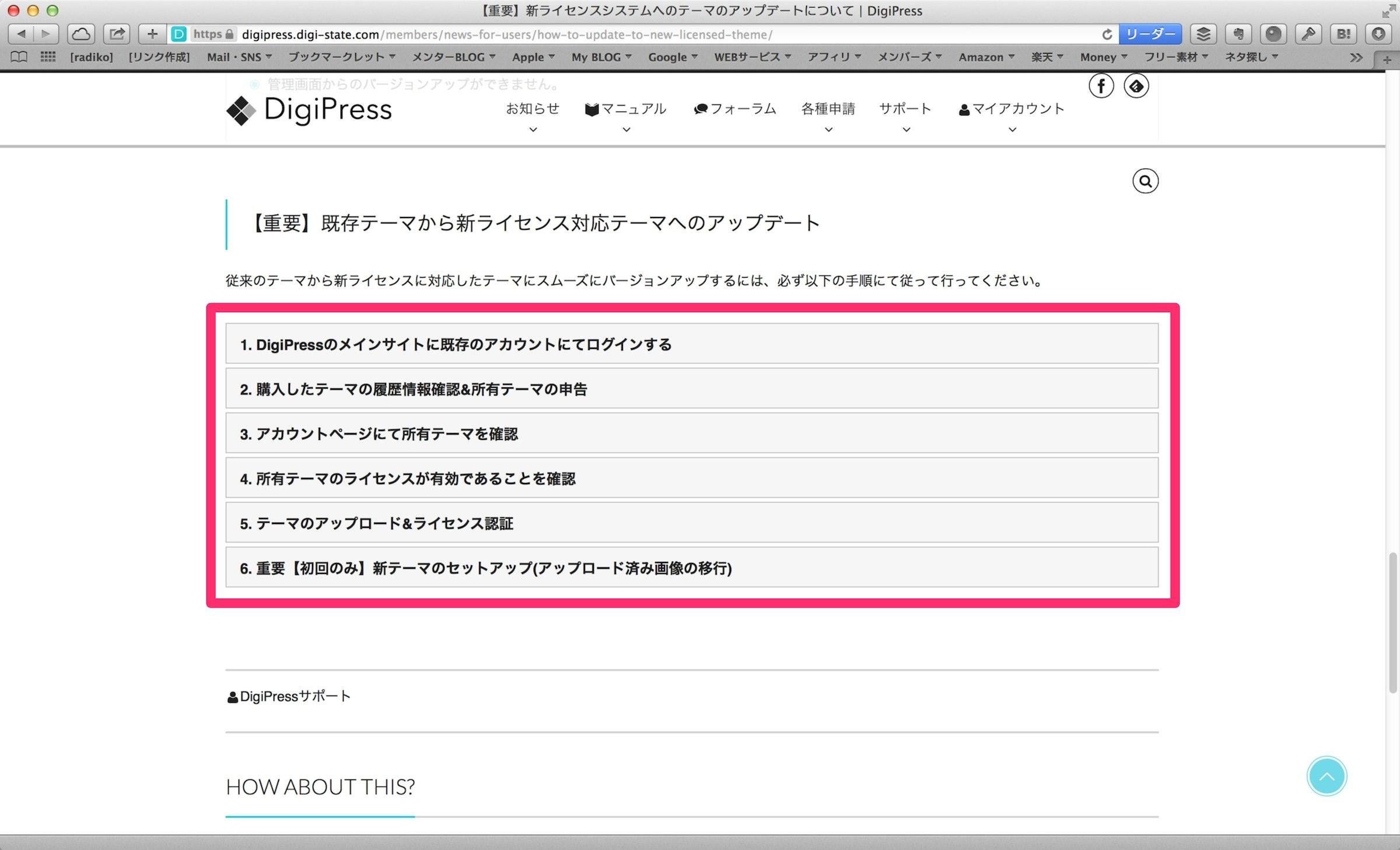 【重要】新ライセンスシステムへのテーマのアップデートについて | DigiPress-0-1