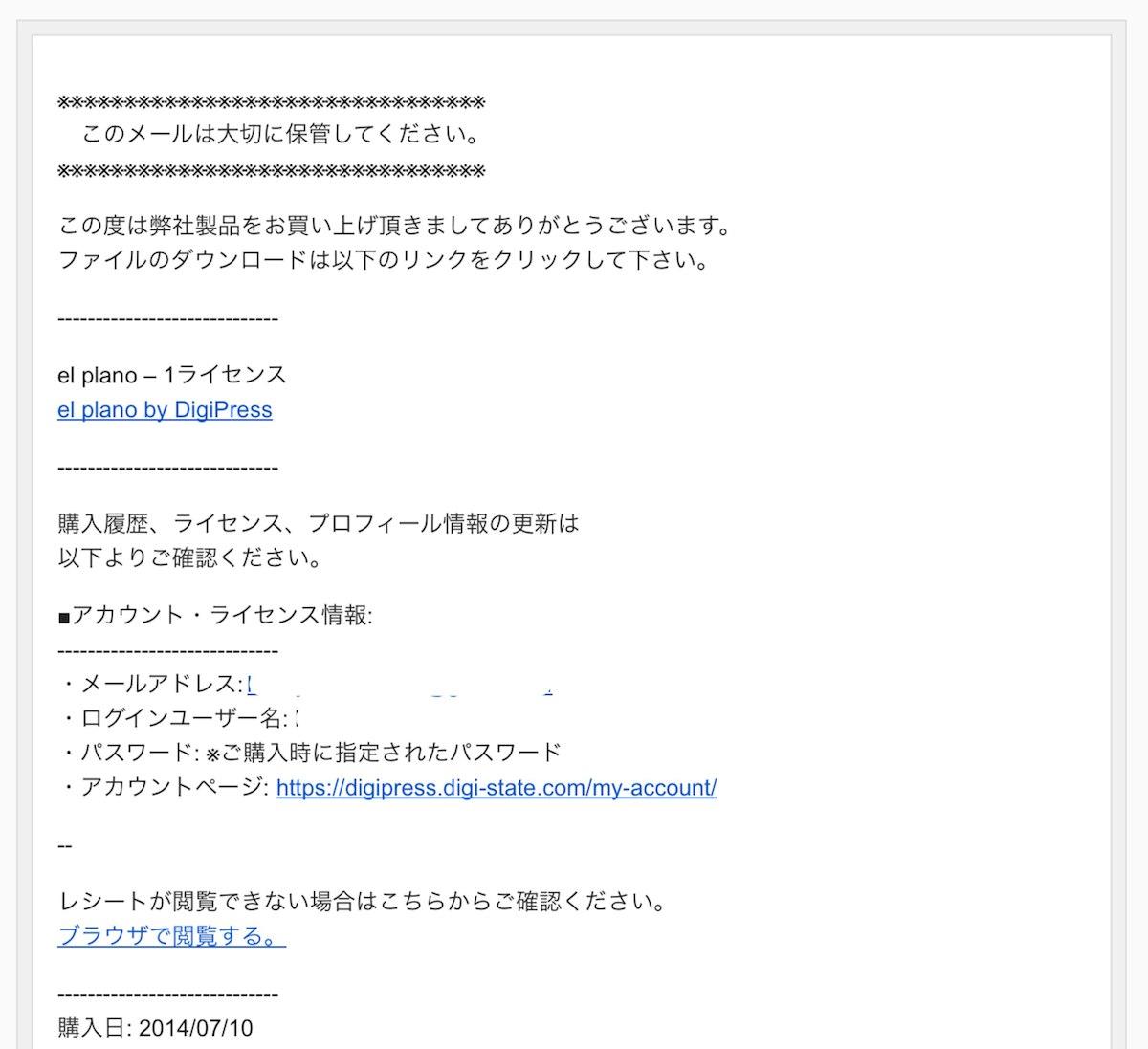 【DigiPress】商品情報・レシートのご連絡 - kazuyoshi.katano@gmail.com - Gmail