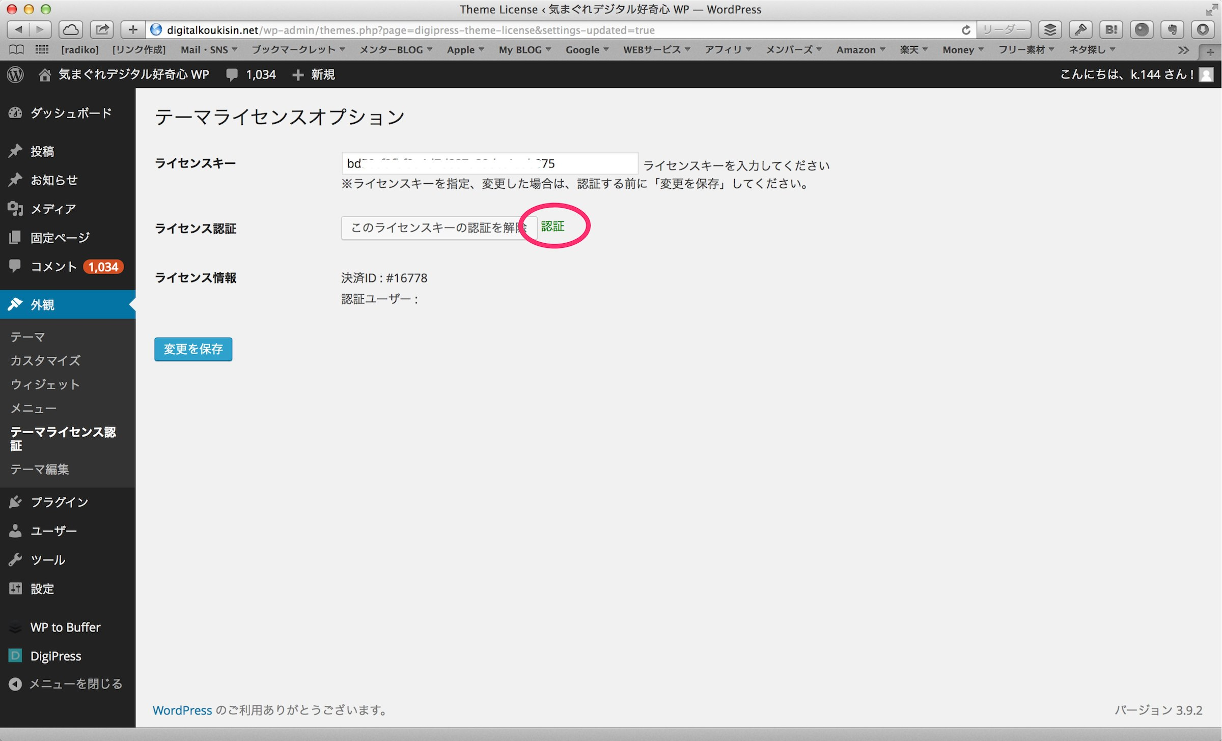 Theme License ‹ 気まぐれデジタル好奇心 WP — WordPress-2