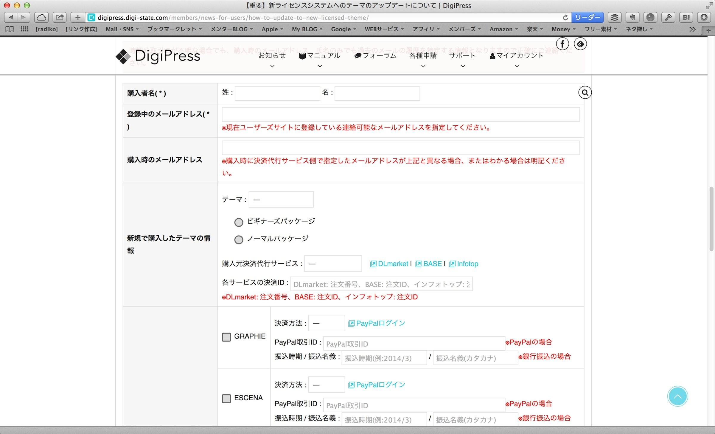 【重要】新ライセンスシステムへのテーマのアップデートについて | DigiPress 21