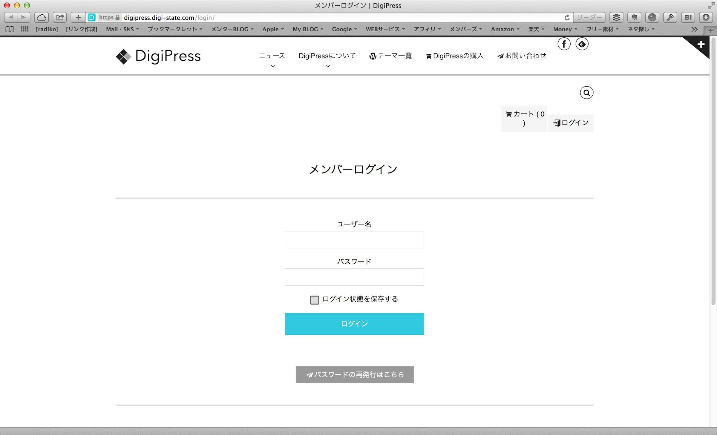 メンバーログイン | DigiPress