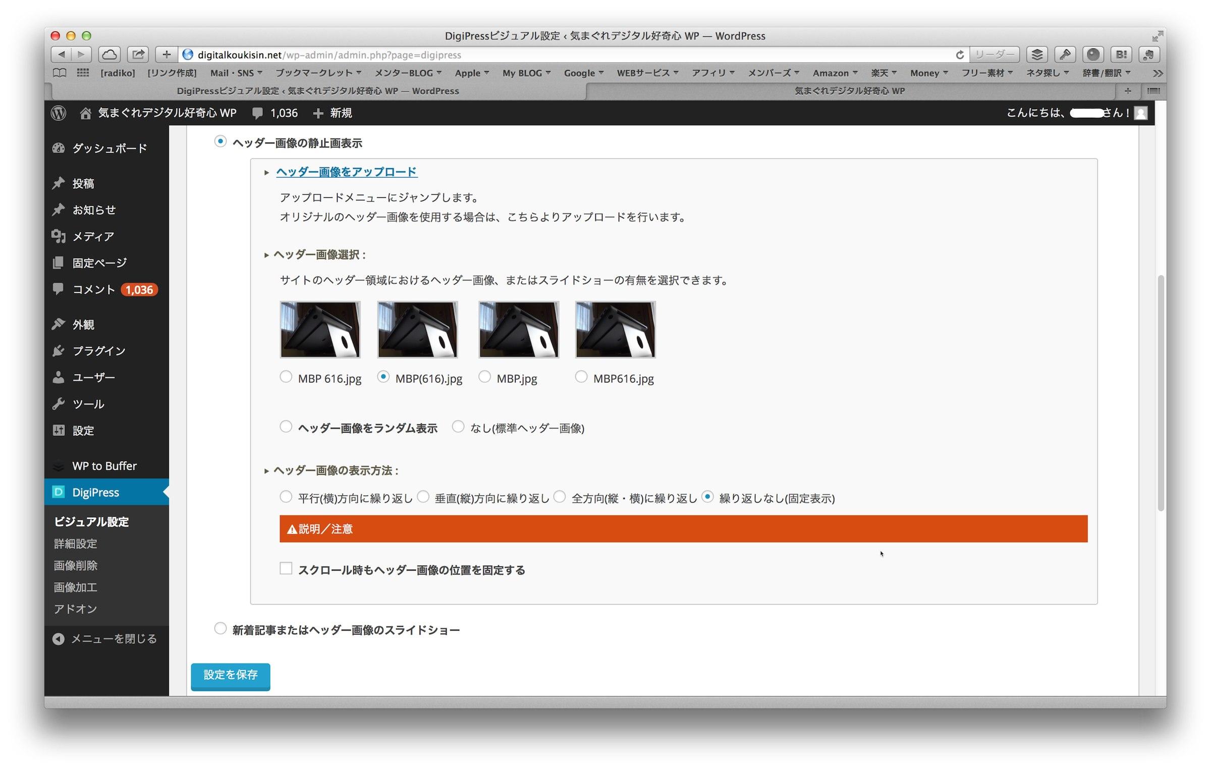 DigiPressビジュアル設定 ‹ 気まぐれデジタル好奇心 WP — WordPress
