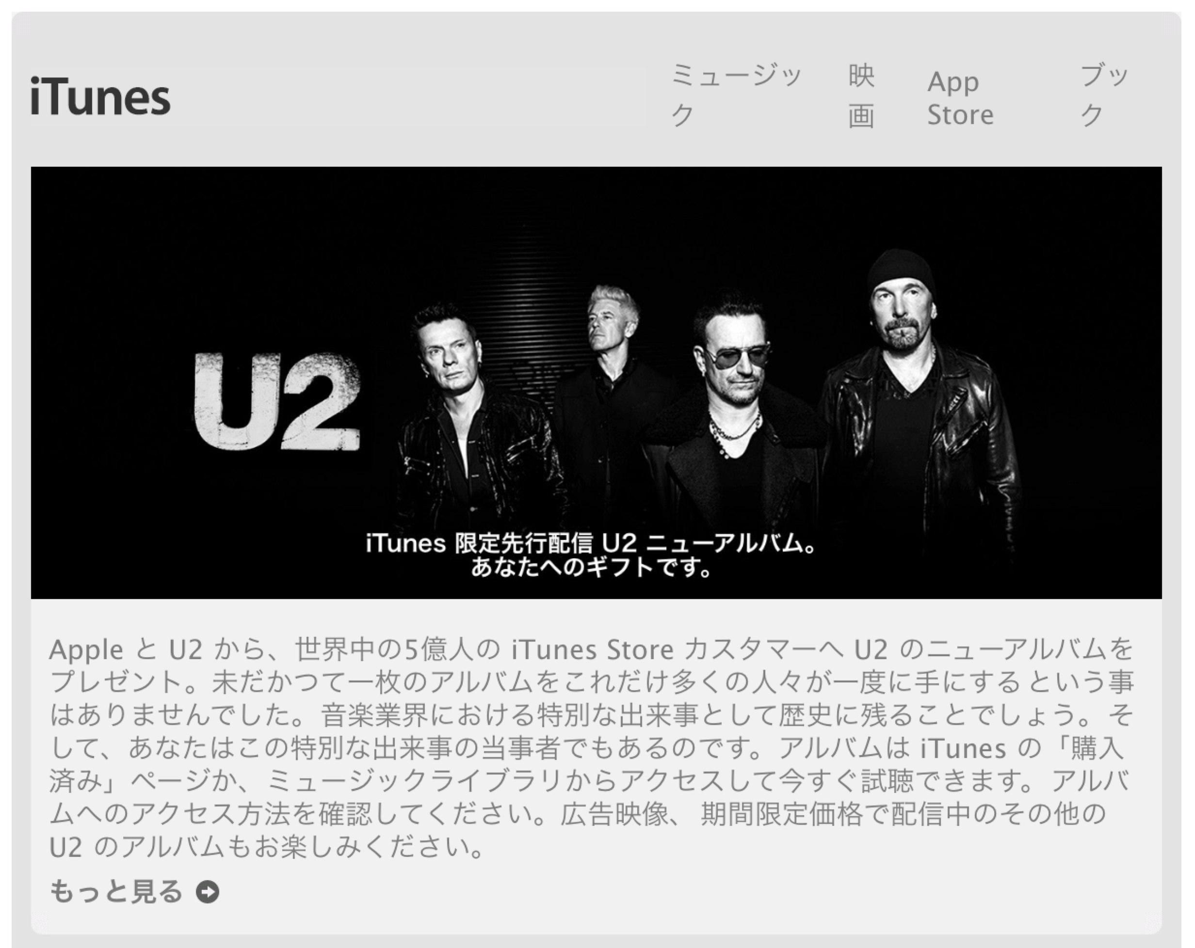【無料ダウンロード終了】iTunes Storeからのプレゼント!U2ニューアルバム「Song of Innocence」が無料ダウンロードできます。