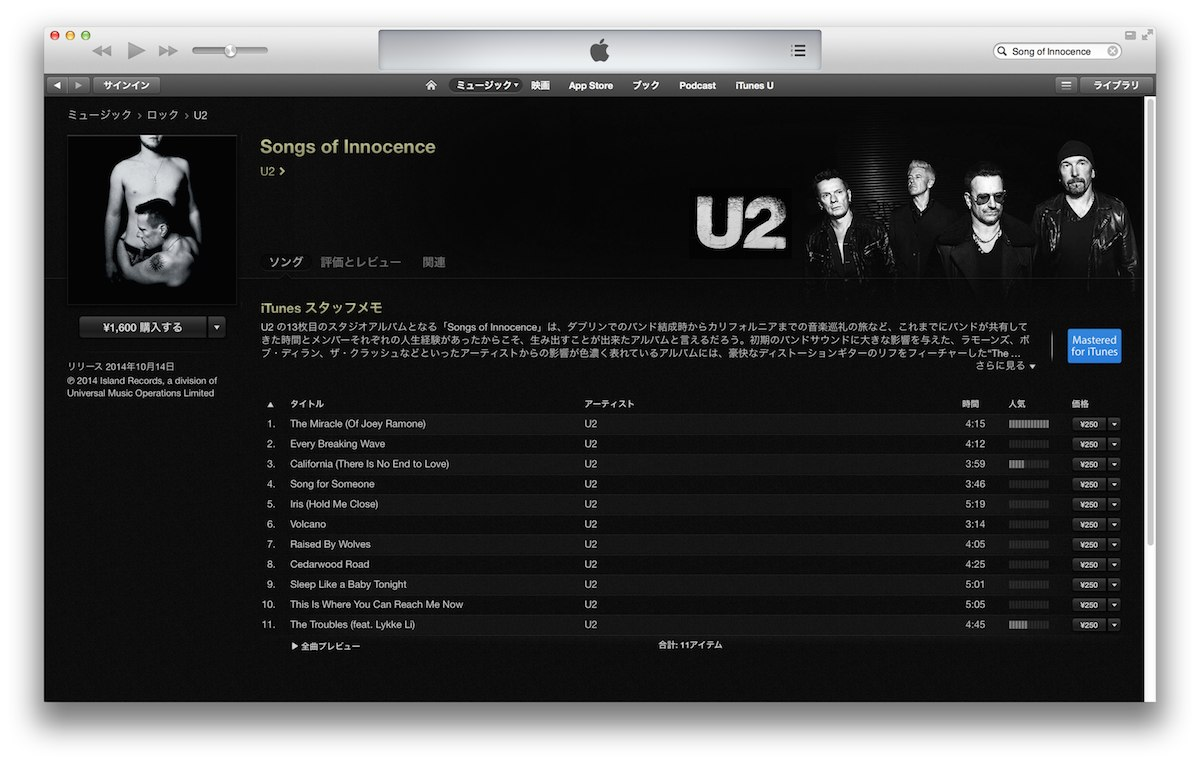 U2「Song of Innocence」10月14日リリース!