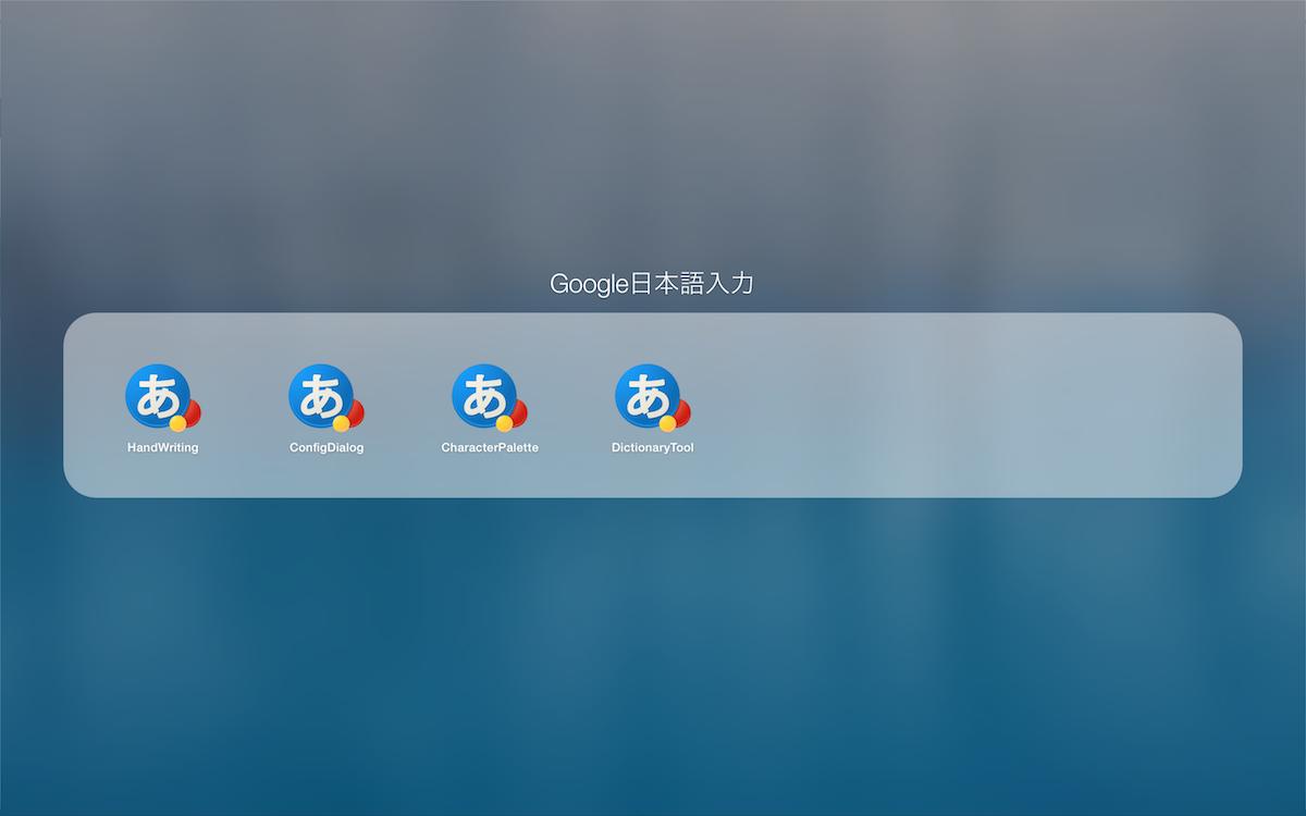 【Mac】Launchpadのアプリアイコンをフォルダ化して整理してみる。