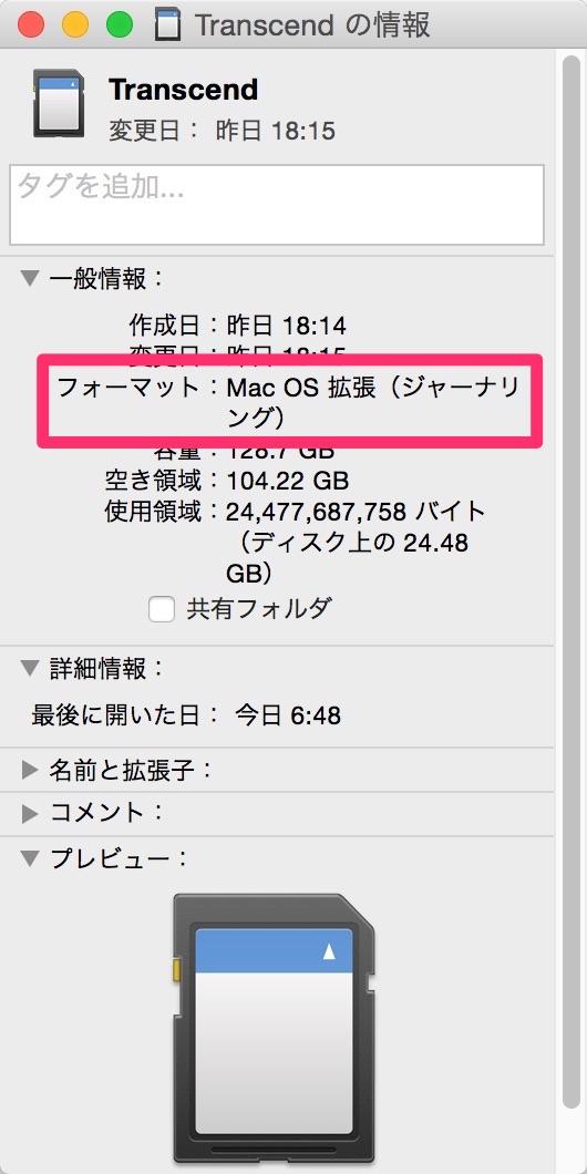 MacOS拡張フォーマット