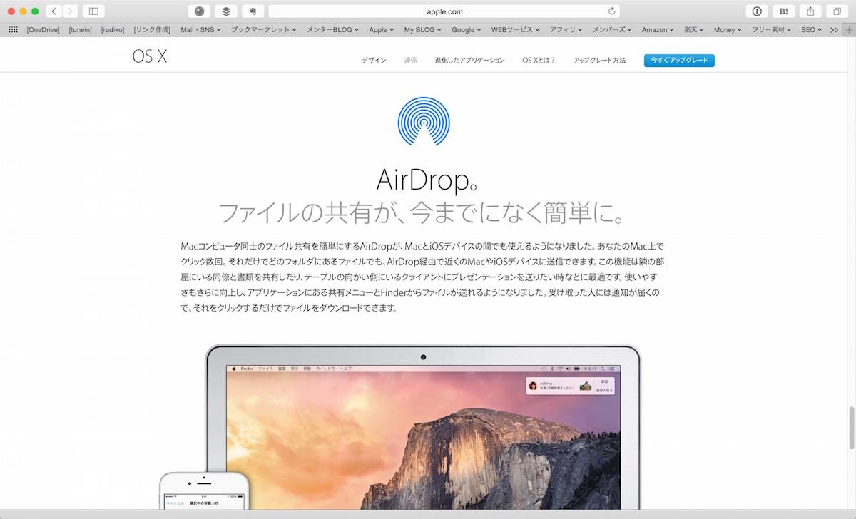 【AirDrop】iPhoneからMacにファイル送信、データ共有が簡単にできる「AirDrop」を活用しよう!