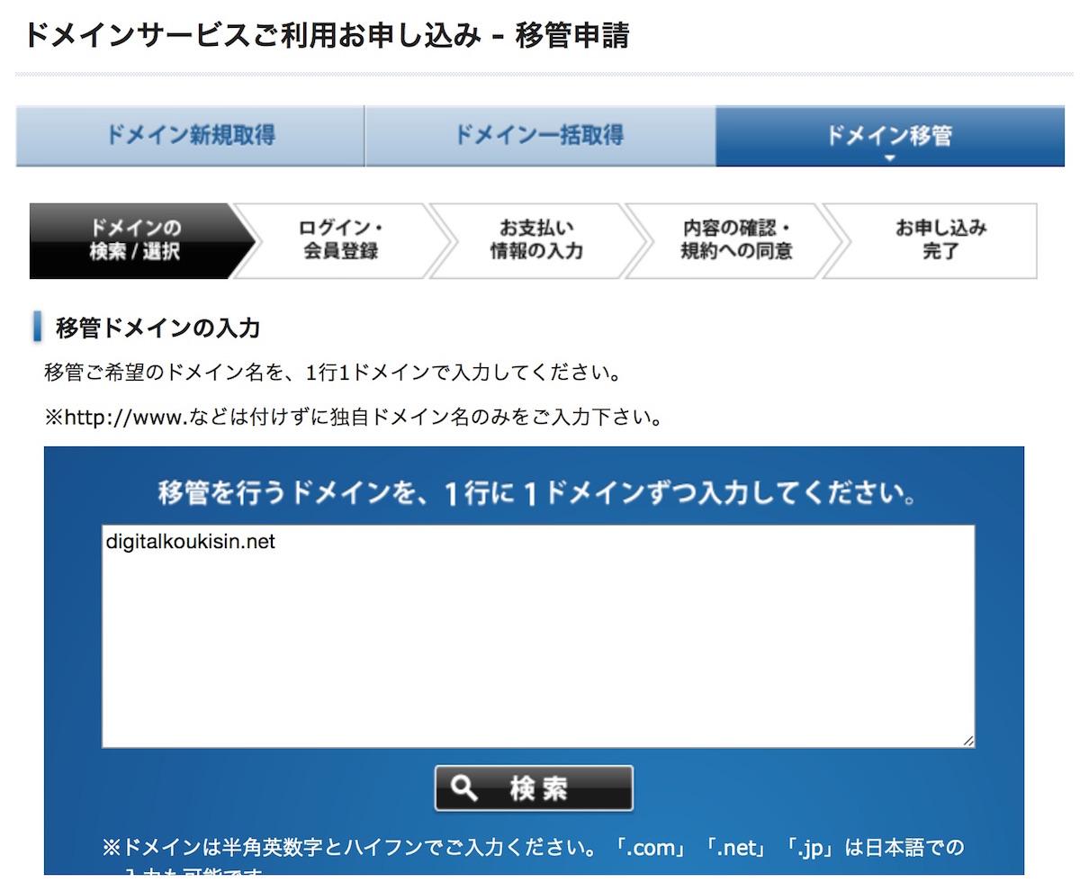 エックスドメイン移管申請-1