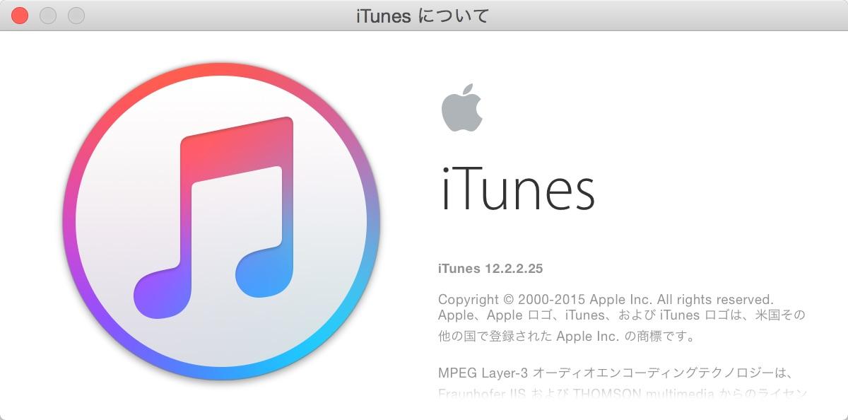 iTunes122225