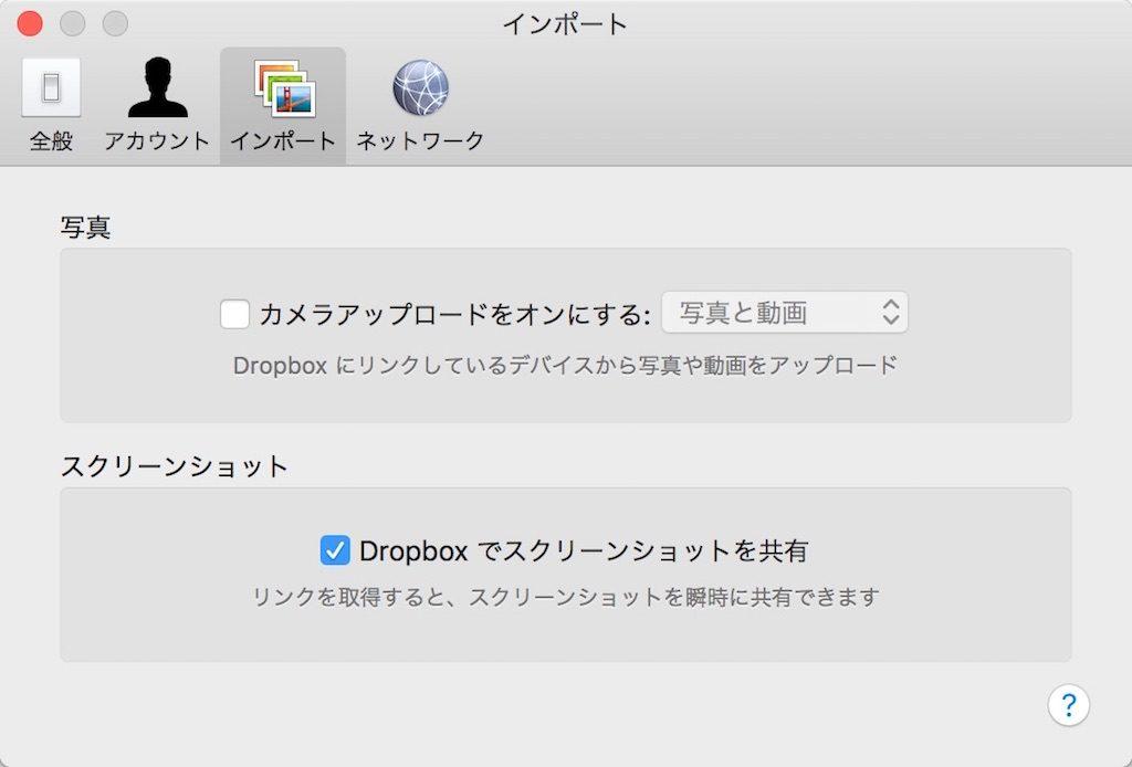 dropbox_setting_import