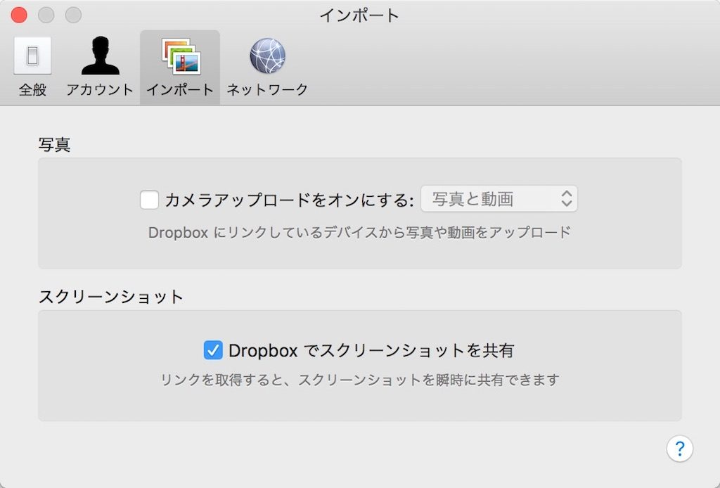 dropbox_setting_import