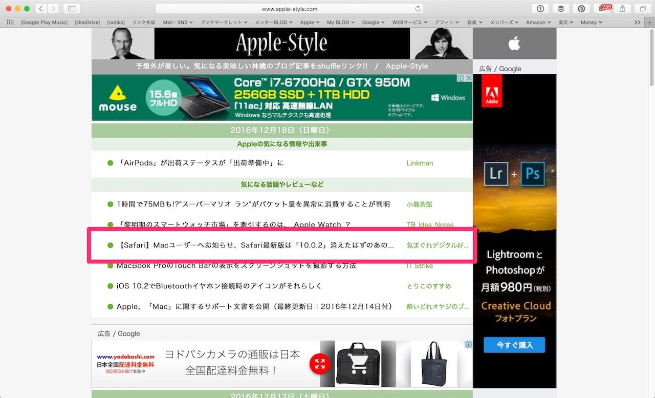 【ブログ】祝!Apple-Styleにブログ記事が掲載された、サイト誘導に絶大なる効果を発揮!!