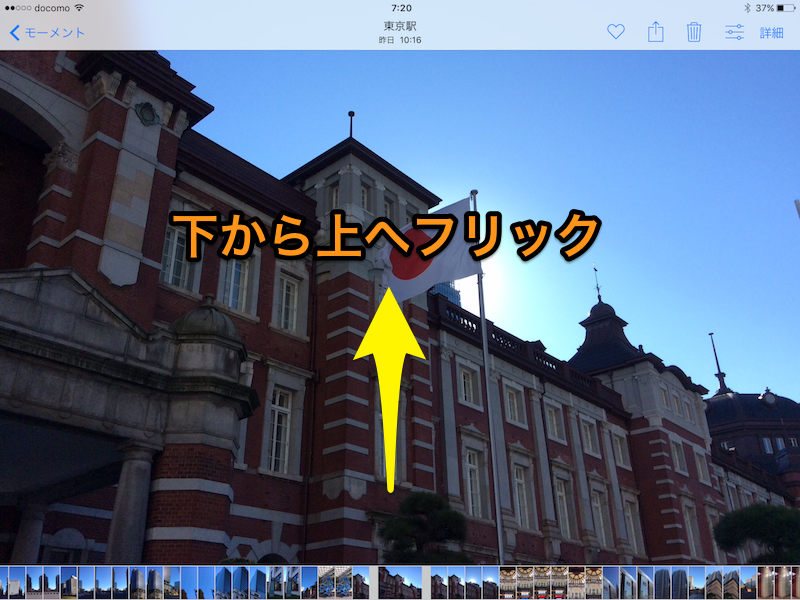 【iOS】写真プレビューを何気なしにフリック、写真アプリとマップアプリがリンクした!