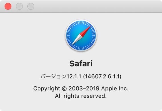 Safari バージョン12.1.1