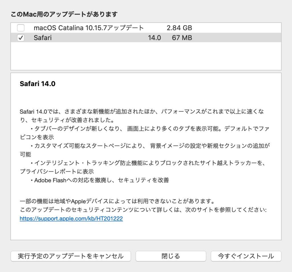Safari 14.0 アップデート