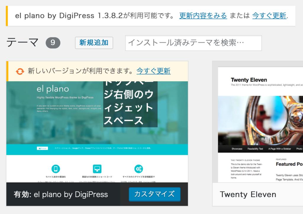 el plano by DigiPress 1.3.8.2