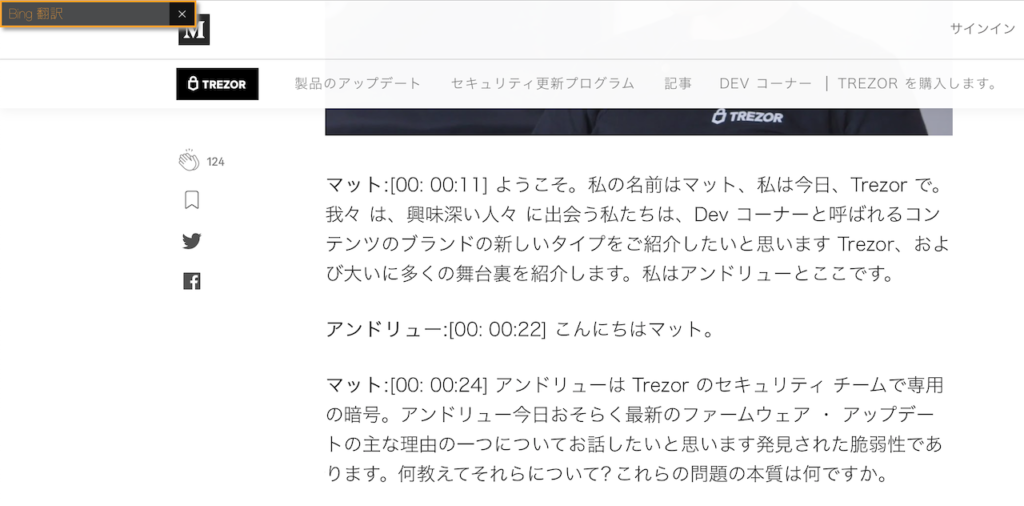 Medimサイトの翻訳