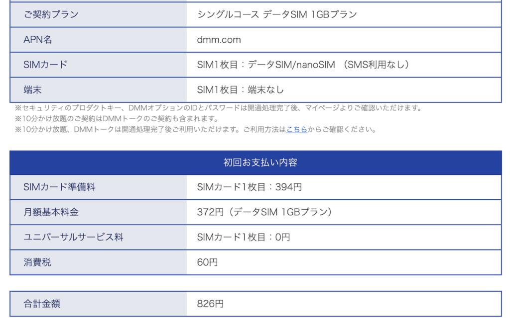 DMM mobile 初回支払明細