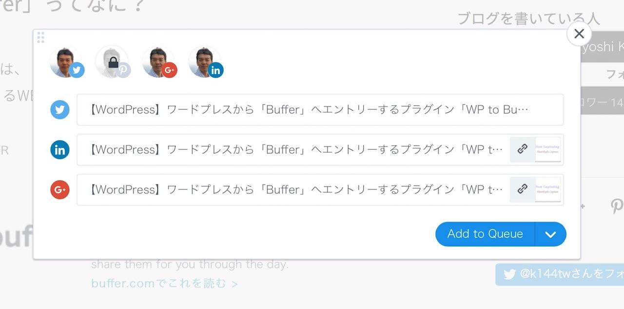 【WordPress】ワードプレスから「Buffer」へエントリーするプラグイン「WP to Buffer」のテスト