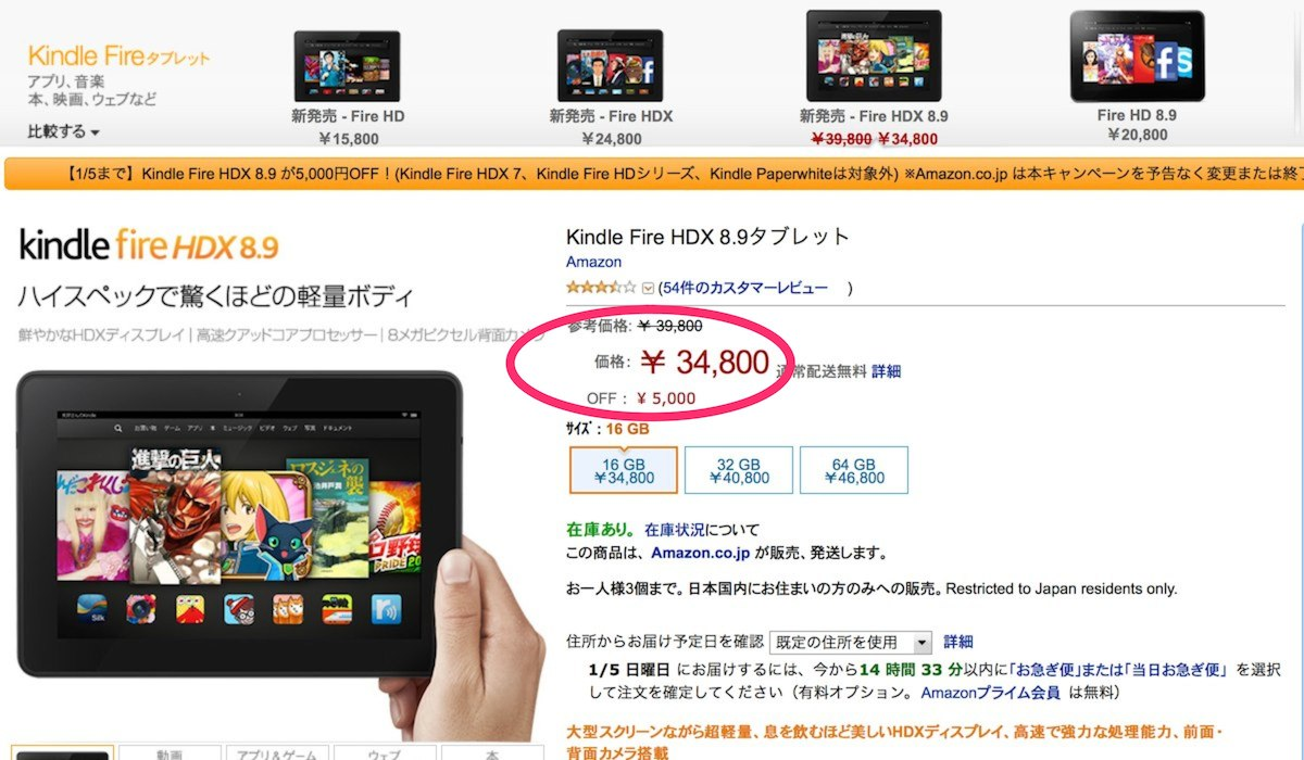 【1/5まで】新年お年玉セール、Kindle Fire HDX 8.9 が5,000円OFF!