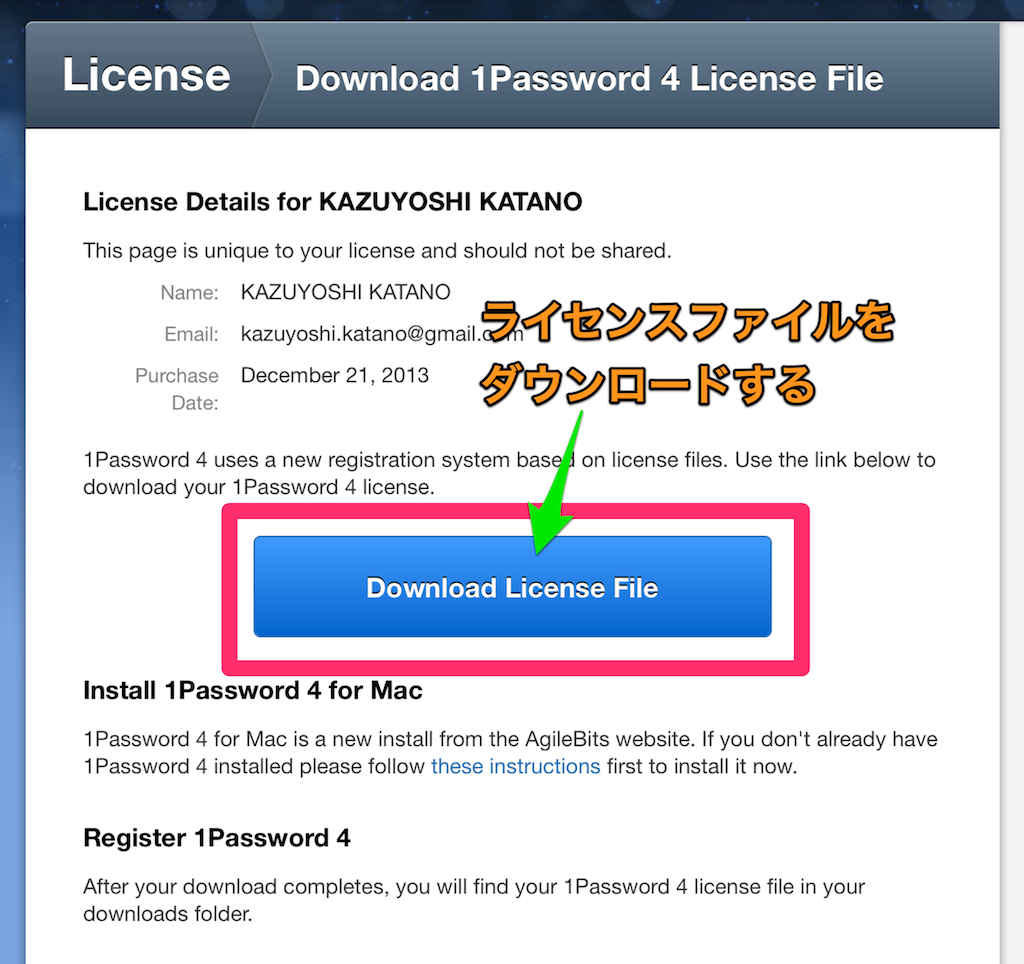Download Your 1Password License File