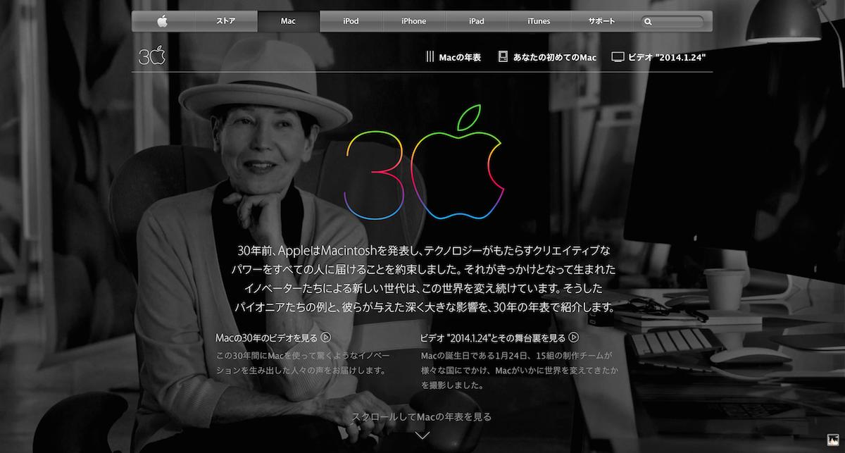 「Macの30年」あなたにとって、これまでMacと過ごした日々はどんなだったでしょう