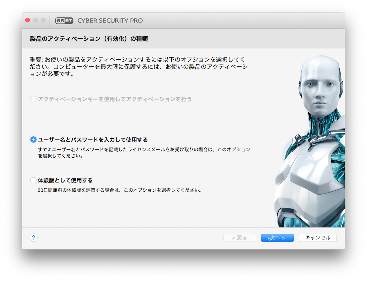 ESET Cyber Security Pro-8-1