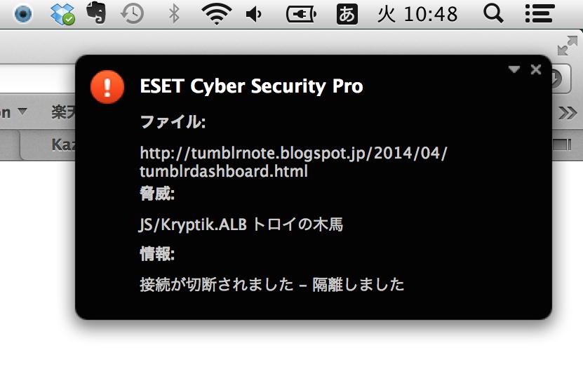 ESET Cyber Security Proアラート
