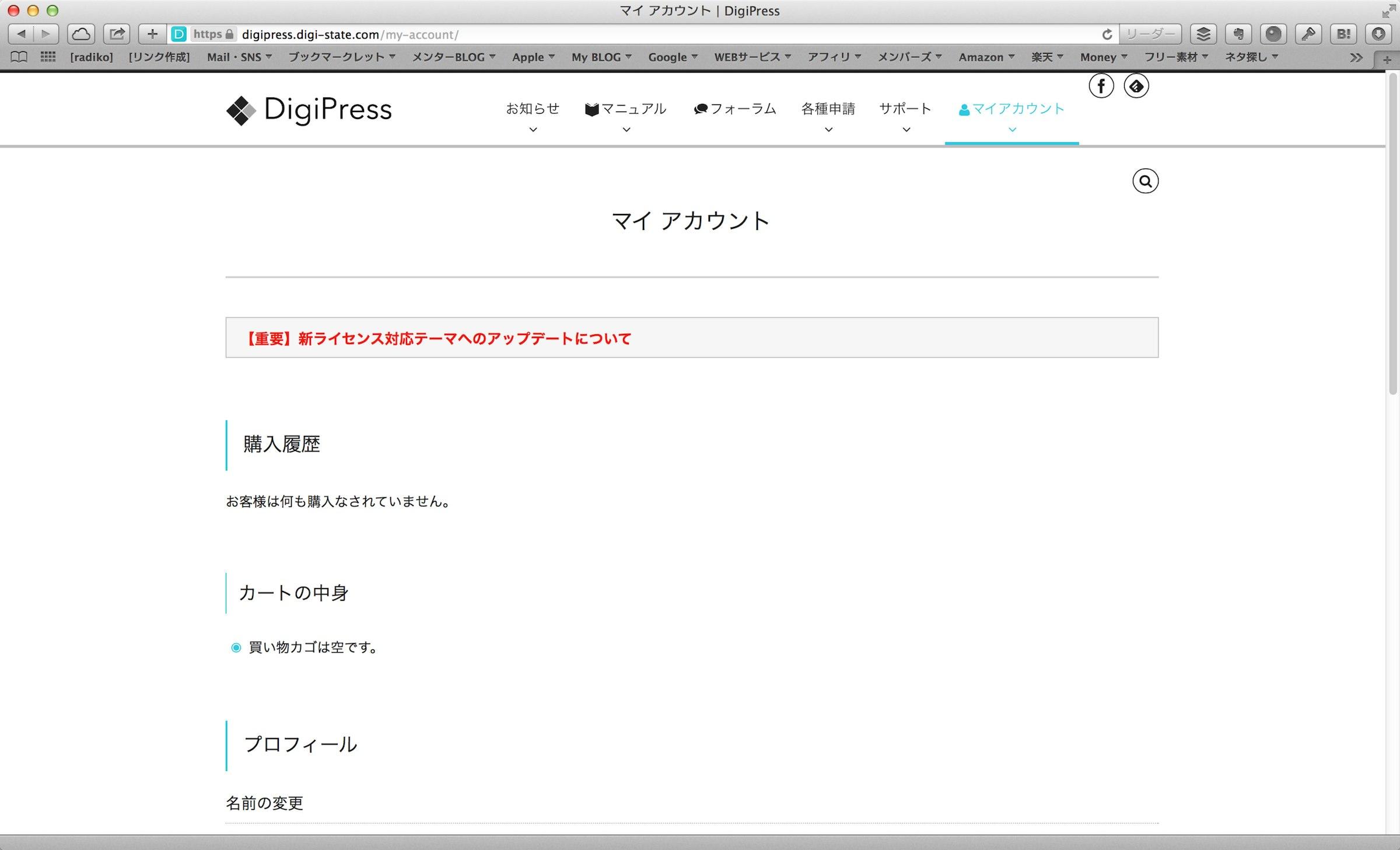 マイ アカウント | DigiPress
