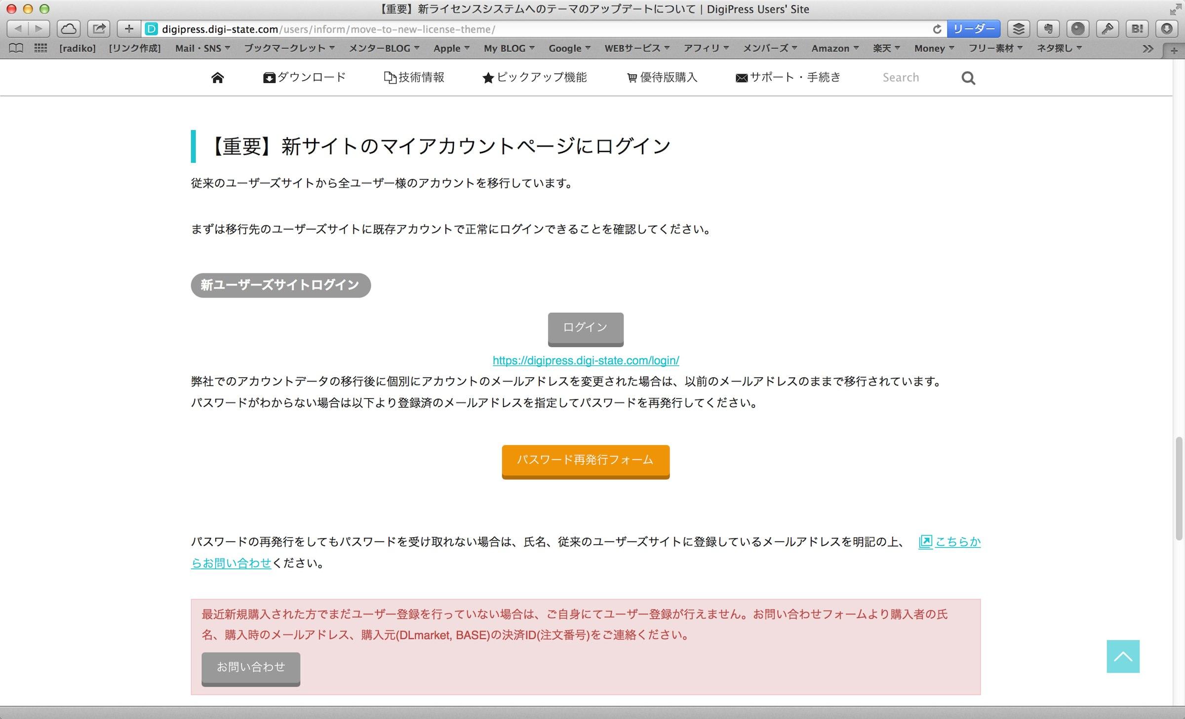 【重要】新ライセンスシステムへのテーマのアップデートについて | DigiPress Users_ Site