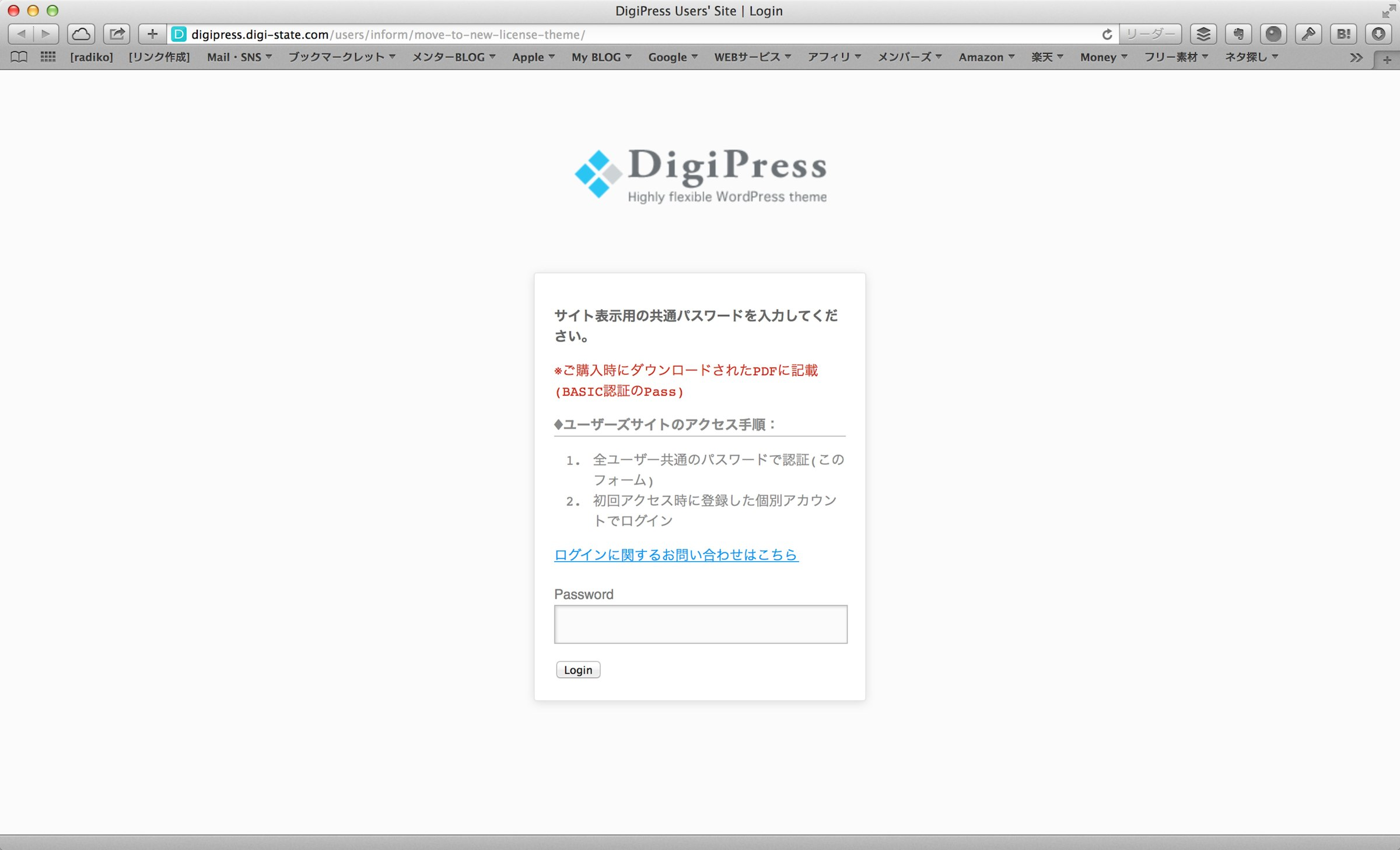 DigiPress Users_ Site | Login