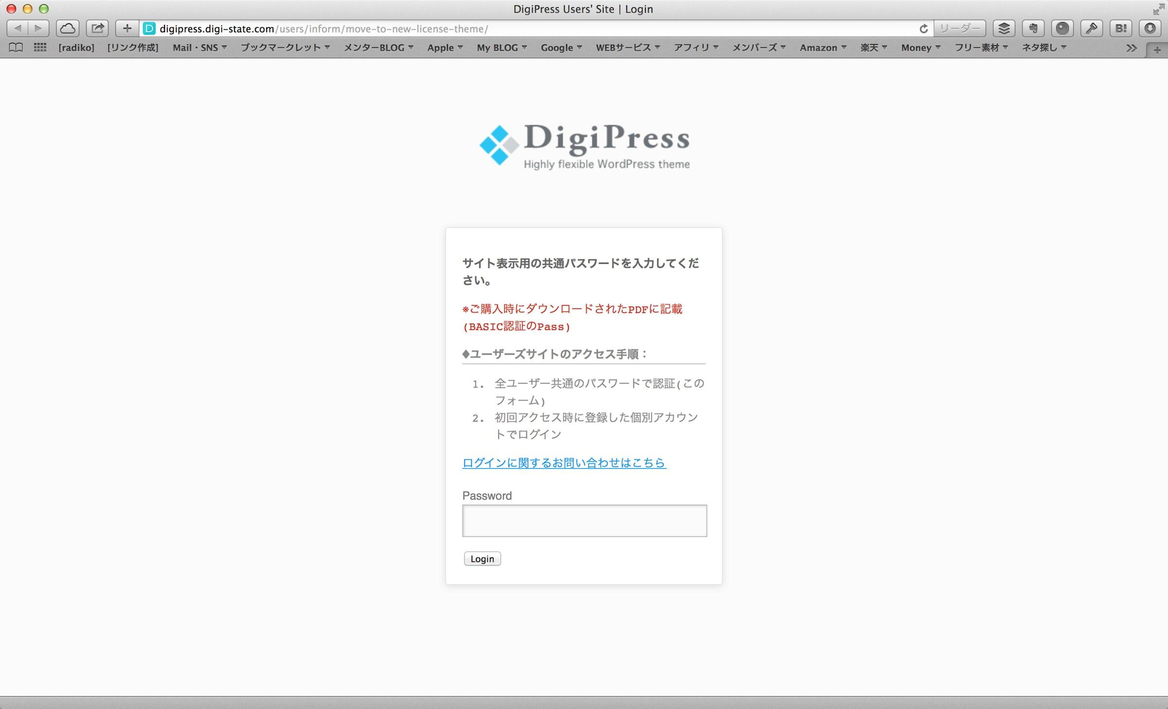 DigiPress Users_ Site | Login